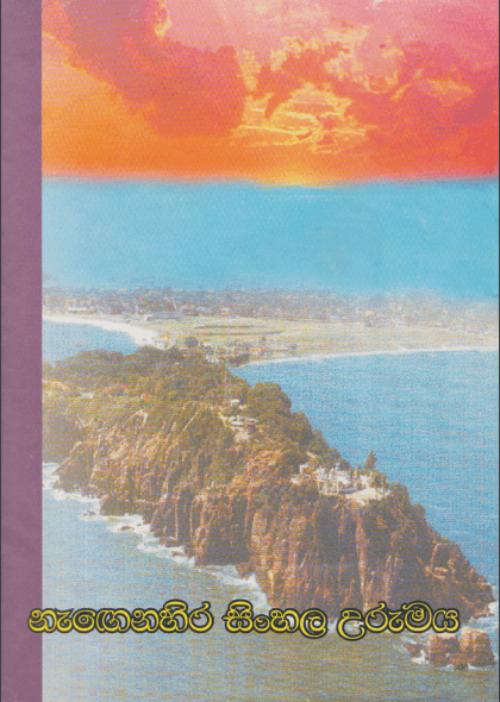 අපේ මග (1989) pdf